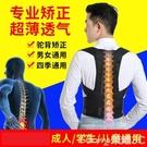 矯正帶駝背矯正器男女專用糾正背部脊椎側彎...