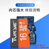 記憶卡16G行車記錄儀專用64監控攝像頭128手機相機平板128/64/16/g正品高速【西語99】