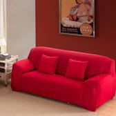 【快樂家】高雅柔順超彈性透氣沙發套(雙人座)-熱情大紅