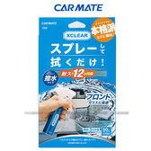 【愛車族購物網】日本CARMATE 耐久型玻璃撥水護膜噴劑