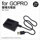 GoPro 專用副廠配件 HERO5 雙槽充電器 可同時充雙電池 USB充電 電池座充 充電座 ★可刷卡★薪創