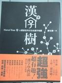 【書寶二手書T8/語言學習_ZJT】漢字樹:人體器官所衍生的漢字地圖_廖文豪