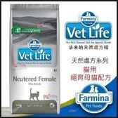 *KING WANG*【含運】法米納《Vet Life獸醫寵愛天然處方-絕育母貓多重保健配方》2kg【VCNF-11】