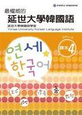 最權威的延世大學韓國語課本(4)