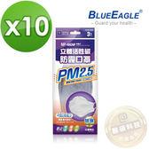 藍鷹牌 成人立體活性碳PM2.5專業防霾立體口罩 除臭 3入*10包