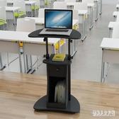 演講台講發言台迎賓接待台會議主持台可移動升降簡約講桌子 FR11363『俏美人大尺碼』