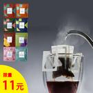 [11元] 莊園濾掛咖啡 - 香醇回甘 ...