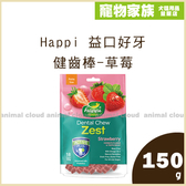 寵物家族-Happi 纖嚼健齒棒(原益口好牙)-草莓S號150g