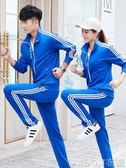 春秋運動套裝男休閒運動服女戶外晨跑健身大碼情侶長袖衛衣兩件套    MOON衣櫥