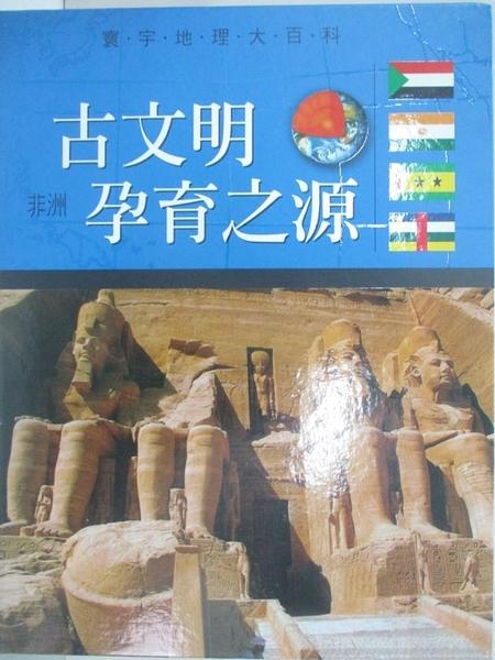 【書寶二手書T6/地理_DUG】古文明孕育之源-非洲_吉福特