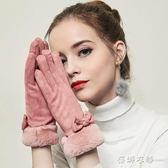 手套女士保暖麂皮絨學生可愛觸屏加厚加絨棉騎行開車防寒防風 蓓娜衣都