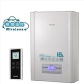 (全省安裝)櫻花【DH-1628N】16L強制排氣(與DH1628/DH-1628同款)熱水器天然氣 優質家電