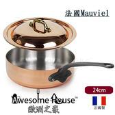 法國 Mauviel 銅鍋 M250系列 24cm 鑄鐵柄 + 鍋蓋 兩件組 #6502.24    #6541.24