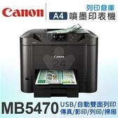 Canon MAXIFY MB5470 商用傳真多功能複合機 /適用 PGI-2700XL BK/PGI-2700XL C/PGI-2700XL M/PGI-2700XL Y