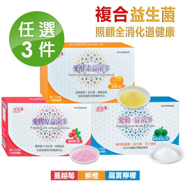 益生菌綜合超值3盒組