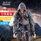 現貨24H出貨 運動戶外分體雨衣套裝防水騎行服成人騎行雨衣 降價兩天