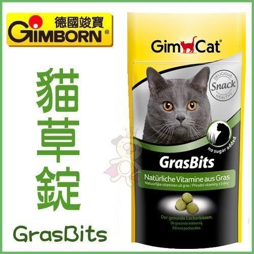 『寵喵樂旗艦店』德國GIMPET《竣寶貓草錠》排出毛球幫助消化-85粒入