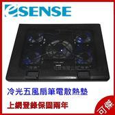 Esense E-C11 冷光五風扇筆電散熱墊 22-WNF011 BK 五段調整 雙USB設計 上網登錄保固兩年 公司貨