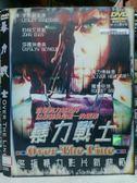 挖寶二手片-L13-037-正版DVD*電影【暴力戰士】-李斯麗安唐*約翰艾諾斯*莎羅琳賽莫