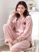 睡衣 秋冬季珊瑚絨睡衣女秋長袖冬季加絨加厚保暖冬天法蘭絨家居服套裝