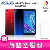 分期0利率 ASUS ZenFone Live L2 (ZA550KL) 2G/16G 智慧型手機 贈『氣墊空壓殼*1』
