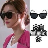 韓國 正韓劇 來自星星的你 千頌伊全智賢 明星款 金屬 墨鏡太陽眼鏡 【AG301】