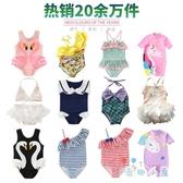 女童泳衣 可愛卡通連體/分體小童公主泳衣【奇趣小屋】