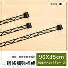 補強桿/圍籬/鐵架配件【配件類】90x35公分烤黑全套管設計邊條組 dayneeds