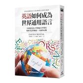 英語如何成為世界通用語言?全球應用語言學權威克里斯托,解析英語的崛起.自滿與危機