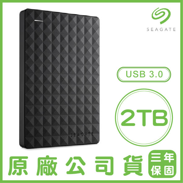 Seagate 2TB 2.5吋行動硬碟 USB3.0 希捷 行動硬碟 2T 隨身硬碟 STEA2000400