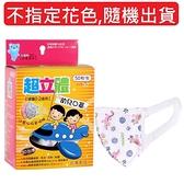 【醫康生活家】北極熊3D幼兒立體醫療口罩50入 (約0-2歲幼童適用) 幼幼口罩