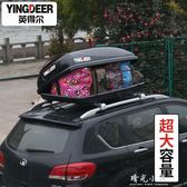 汽車車頂行李箱途觀翼虎銳界普拉多漢蘭達越野SUV通用車載旅行箱 晴光小語