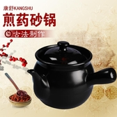 陶瓷鍋煎砂鍋養生壺家用湯煲煮粥 【快速出貨】