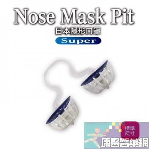 康馨新品-Nose Mask Pit Super隱形口罩3入 經濟包(PM2.5對應/鼻水吸收加強型)(標準尺寸)