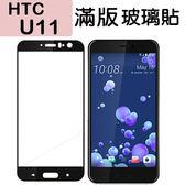 HTC U11 zenfone3 J7 Pro J730 Nokia7 Plus 滿版玻璃
