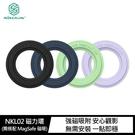 NILLKIN NKL02 磁力環(需搭配 MagSafe 磁吸)(1入)