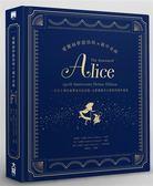 愛麗絲夢遊仙境與鏡中奇緣:一百五十週年豪華加注紀念版,完整揭露奇幻旅程的創..
