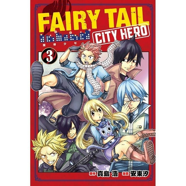 FAIRY TAIL魔導少年 CITY HERO 03