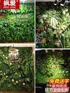 仿真植物墻綠植墻塑料假花草皮墻面裝飾綠色草坪上墻背景墻形象墻 快意購物網