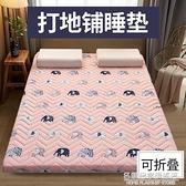 床墊軟墊可摺疊地鋪睡墊懶人床打地鋪地墊神器防潮墊學生宿舍單人 NMS名購新品