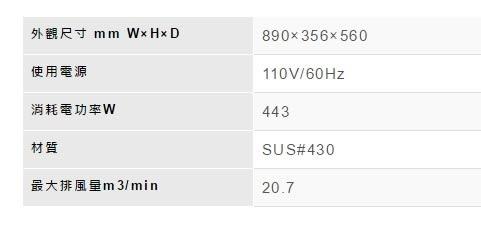 【歐雅系統家具】林內 Rinnai 深罩式高速馬達排油煙機 RH-9035S(90CM)