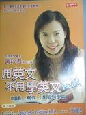 【書寶二手書T8/語言學習_ICH】用英文不用學英文-閱讀寫作進階句型篇_黃玟君