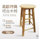 吧檯椅 吧臺椅 現代簡約奶茶店收銀手機店攝影 實木酒吧椅餐椅家用高腳凳【快速出貨】