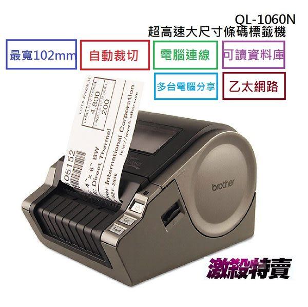 brother QL-1060N QL 1060 超高速網路條碼標籤印字機