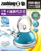 中華豪井 日象 典藏不鏽鋼鳴笛壺(2.5L) ZONK-01-25SPB