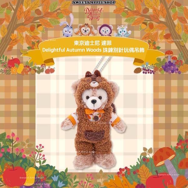 (現貨&樂園實拍) 東京迪士尼 DUFFY 達菲 Delightful Autumn Woods 珠鍊別針玩偶娃娃吊飾