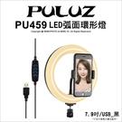 胖牛PU459 LED弧面環形補光燈7.9吋 自拍 影片 直播 補光 高顯色燈【可刷卡】薪創數位