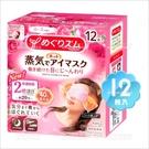 花王新蒸氣浴SPA溫熱眼罩-12入(玫瑰)[99037]