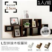 【dayneeds】環保低甲醛L型拼接木板創意組合收納櫃(1入組)/書櫃/鞋櫃/電視櫃/桌上架