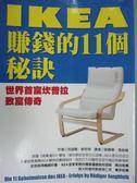 【書寶二手書T1/財經企管_GQJ】IKEA賺錢的11個秘訣_張維娟, 呂迪葛‧榮布特